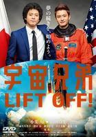 宇宙兄弟 (DVD) (Standard Edition) (日本版)