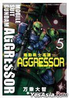 Mobile Suit Gundam Aggressor (Vol. 5)