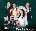 Xin Qu Cheng Gu Diao (2CD)