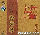 TV Play Femaie Emperor's Son In Law (VCD) (China Version)