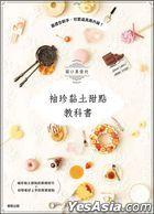 Guan Kou Zhen You De Xiu Zhen Nian Tu Tian Dian Jiao Ke Shu : Zui Shi He Xin Shou , Ke Ai Bi Zhen Zai Sheng Ji !