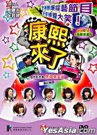 Kang Xi Lai Le - Mei Mei (DVD) (Hong Kong Version)