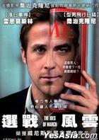 The Ides Of March (2011) (DVD) (Taiwan Version)