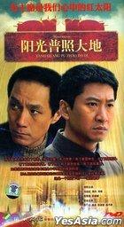 Yang Guang Pu Zhao Da Di (H-DVD) (End) (China Version)