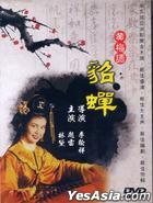 Diau Charn (DVD) (Taiwan Version)
