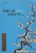 Gu Du Liu Jiang You Sheng Shu(4 Pian Guang Die+1 Ben Hua Zuo Wan Nian Li)