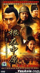Gen Zai Zhong Yuan (H-DVD) (End) (China Version)