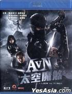 Alien VS Ninja (2010) (Blu-ray) (English Subtitled) (Hong Kong Version)