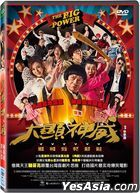 The Big Power (2016) (DVD) (Taiwan Version)