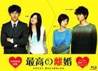 Saiko no Rikon Blu-ray Box  (Blu-ray)(Japan Version)