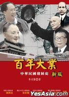 Bai Nian Da Ye : Zhong Hua Min Guo Fa Zhan Shi(2 Ban)