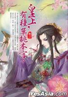 Huang Shang , You Zhong Dan Tiao Ben Gong( Juan Er)