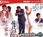 Family Tie (VCD) (China Version)