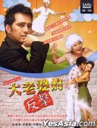 First Wives Club (DVD) (Part III) (Eed) (Multi-audio) (SBS TV Drama) (Taiwan Version)