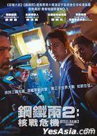 Steel Rain 2: Summit (2019) (DVD) (Hong Kong Version)