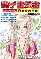 Dong Shou Hua Man Hua (05) -  Nu Xing Jiao Se Pian