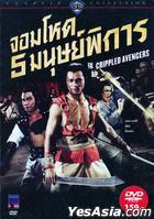 Crippled Avengers (1978) (DVD) (Thailand Version)