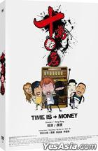 Time Is Money (2015) (DVD) (Taiwan Version)