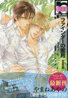 Finder no Mitsugetsu (Limited Edition)