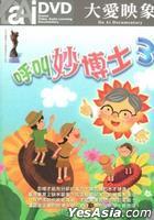 Hu Jiao Miao Bo Shi (DVD) (03) (Taiwan Version)