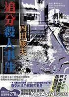 Zhui Fen Sha Ren Shi Jian