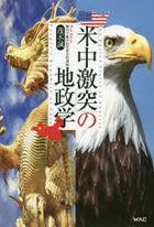 beichiyuu gekitotsu no chiseigaku