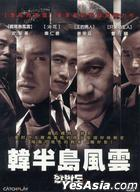 Hanbando (DVD) (Taiwan Version)