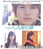 Angel's Egg (VCD) (Hong Kong Version)