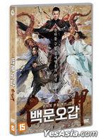 The Mystical Treasure (DVD) (Korea Version)