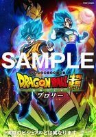 龙珠超 布罗利 (DVD) (特别限定版)(日本版)