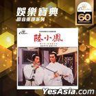 Luk Siu-fung (Crown Records 60th Anniversary Reissue Series)