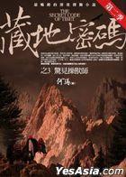 Cang Di Mi Ma Di Er Ji 3  Jing Jian Cao Shou Shi