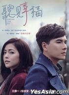 Someone Like You (DVD) (Ep. 1-20) (End) (Taiwan Version)