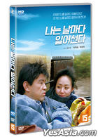 Stand Every Day (DVD) (HD Remastering) (Korea Version)