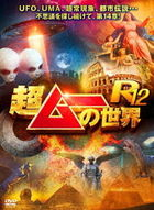 CHOU MU NO SEKAI R 12 (Japan Version)