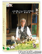 Teacher And Stray Cat (DVD) (Korea Version)