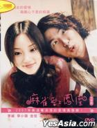 Ma Que Ai Shang Feng Huang (H-DVD) (Vol.2 Of 2) (End) (Taiwan Version)