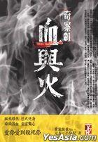 奇案01血與火