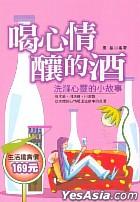 He Xin Qing Niang De Jiu -  Xi Di Xin Ling De Xiao Gu Shi