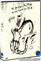 Life Track (DVD) (Korea Version)