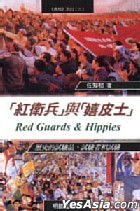 Red Guards & Hippies