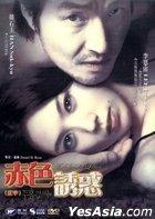 The Scarlet Letter (DVD) (Hong Kong Version)