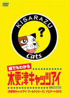 Neko de mo Wakareu Kisarazu Cat's Eye - Kisarazu Cat's Eye World Series Navigate DVD (Japan Version)