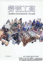 勞苦工高:(2冊套裝)─「就業優先的經濟發展策略」研究論集