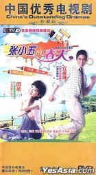 Zhang Xiao Wu De Chun Tian (DVD) (End) (China Version)