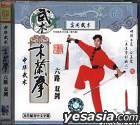 Zhong Hua Wu Shu Mu Lan Quan Liu Lu Shuang Jian (VCD) (China Version)