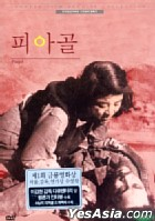 Piagol (DVD) (Korea Version)
