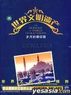The Heritage Of World Civilizations - Sui Yue De Heng Qie Mian (VCD) (China Version)