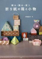 Origami Box and Accessory