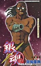 Gintama (Vol.23)